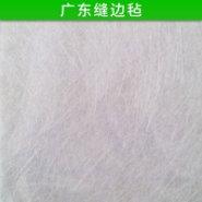 广东缝边毡图片