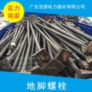 广东茂名地脚螺栓图片