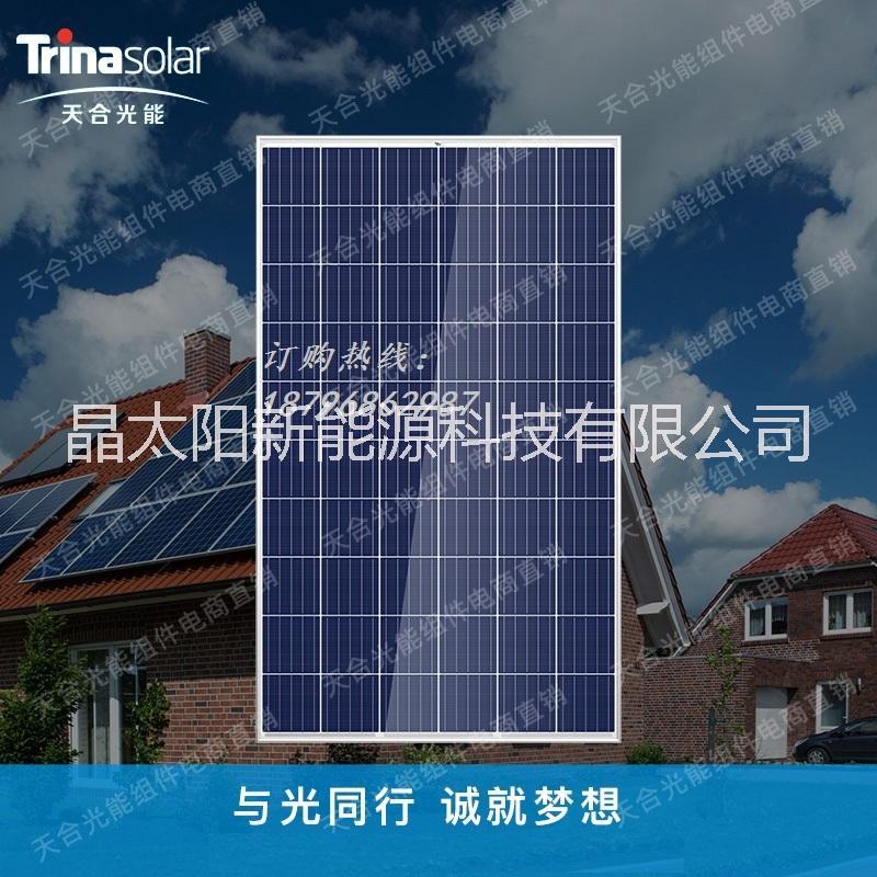 天合单晶285瓦/家庭光伏发电/农村光伏发电/厂家直供
