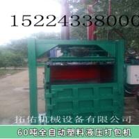 现货供应稻壳麦芽液压打包机 废纸全自动打包机-有态度的厂家
