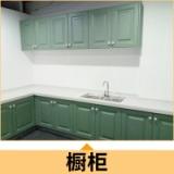 北京 橱柜厂家 欧式做旧落地式厨房整体橱柜定制