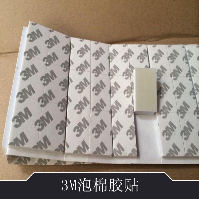 3M泡棉胶贴 加厚强力泡棉胶贴 EVA海绵万能双面胶贴 环保双面胶带 欢迎来电定制