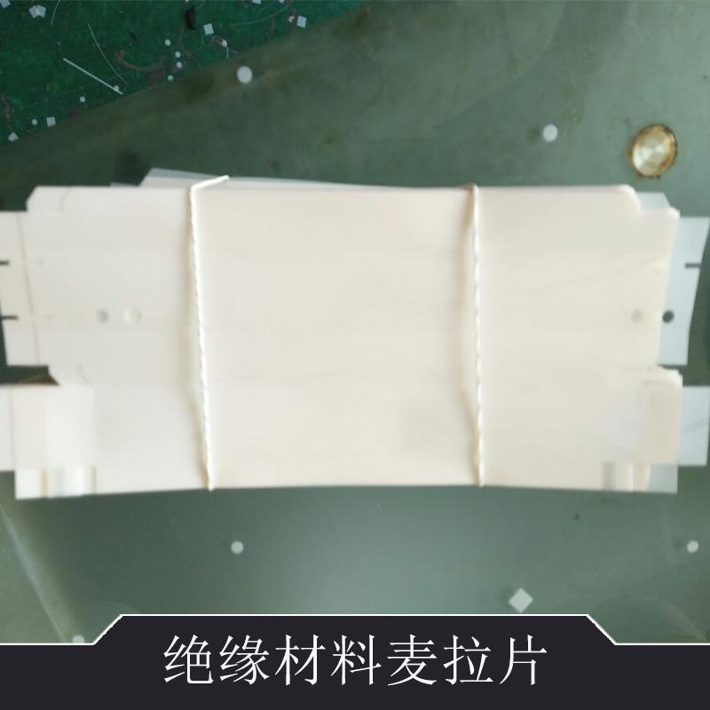 绝缘材料麦拉片 PC防火 电源适配器绝缘片 耐高温麦拉片 PET绝缘片 欢迎来电订购