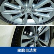 轮胎自洁素图片