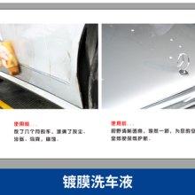 厂家直销  镀膜洗车液 镀膜洗车液配方还原 镀膜洗车液成分分析 安全环保图片