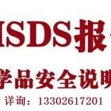 化学品安全技术说明书报告MSDS
