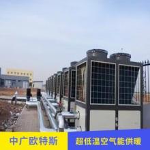 超低温空气能供暖 空气源热泵家用制热商用节能中央空调厂房供热工程