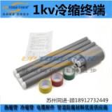 1kv冷缩电缆终端厂家直供/1kv冷缩电缆终端厂家直销