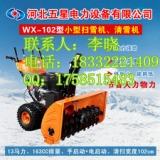 沈阳滚刷式除雪机厂家。轮式推雪铲。小型除雪机