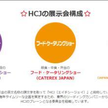 2018日本酒店用品展|酒店设备展
