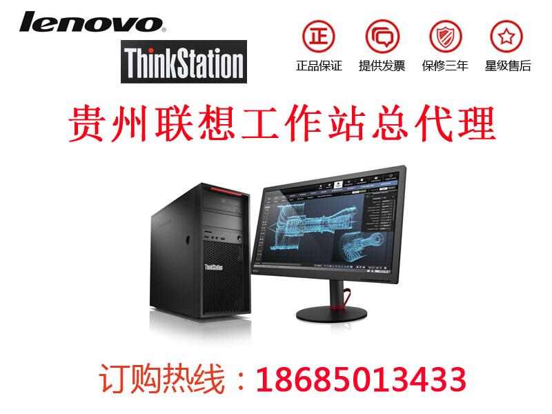贵州贵阳联想工作站代理商,Thinkstation 联想P910工作站代理商报价