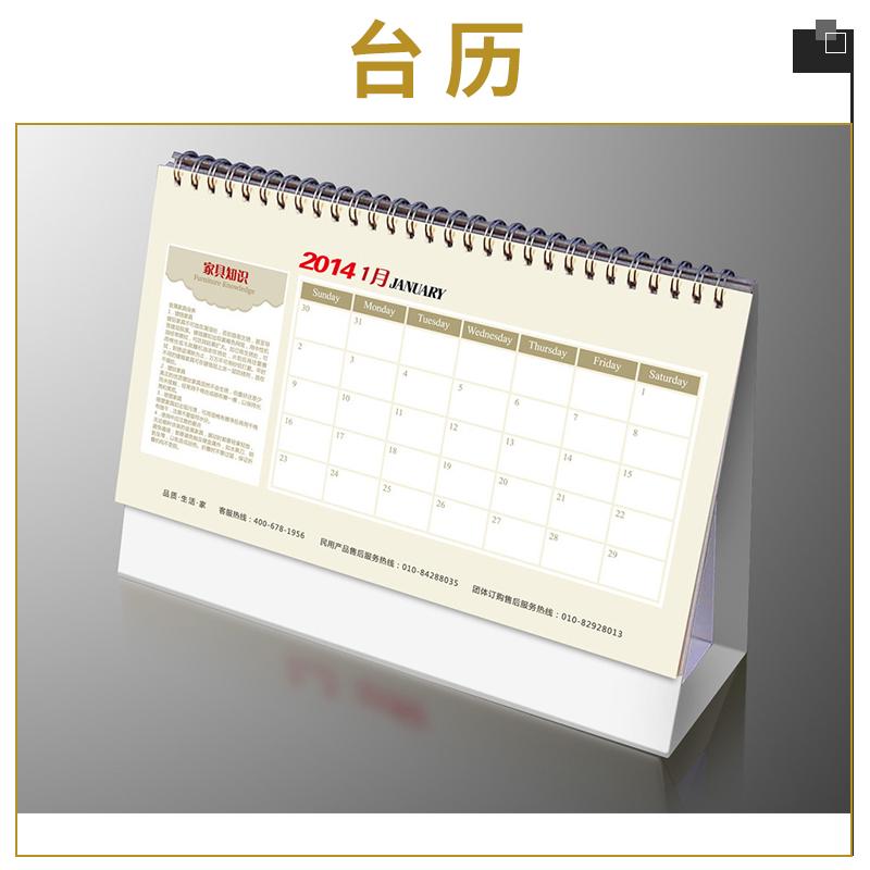 台历日历吊历印刷 企业餐饮宣传台历 印之彩印刷