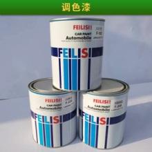 菲丽丝调色漆汽车油漆涂料高品质高浓度1K/2K色母高级调色油漆