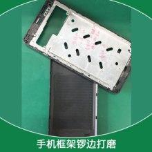 厂家提供 手机框架锣边打磨  塑胶外壳抛光加工 品质保障 价格优惠