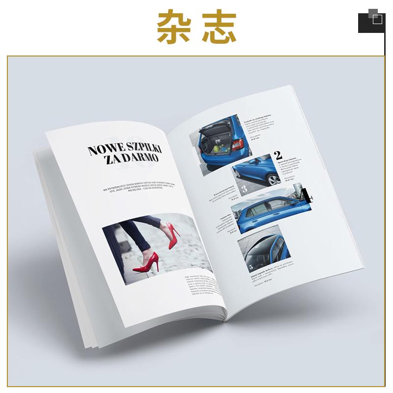 企业宣传杂志 宣传图册广告杂志 旅游手册 印之彩印刷