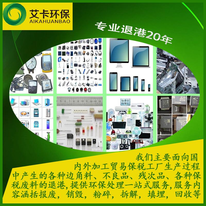 电池退港 香港回收电池 电池退运香港销毁处理