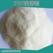 PBT爽滑剂图片