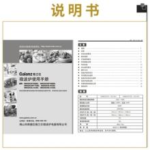 彩色黑白说明书 企业用户手册说明书印刷 印之彩印刷