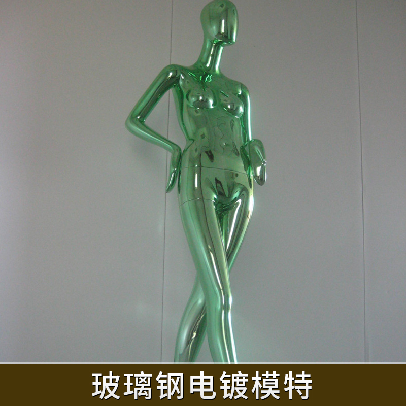 真空电镀镀膜服装展示道具玻璃钢电镀模特手工制作人体模特定制