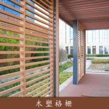 新型复合建筑材料 木塑格栅定制 幕墙外墙木塑装饰格栅 护栏格栅批发