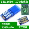 3节18650串联12V电池盒图片