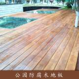 新型环保板材公园防腐木地板室外栈道平台防腐木塑景观地板