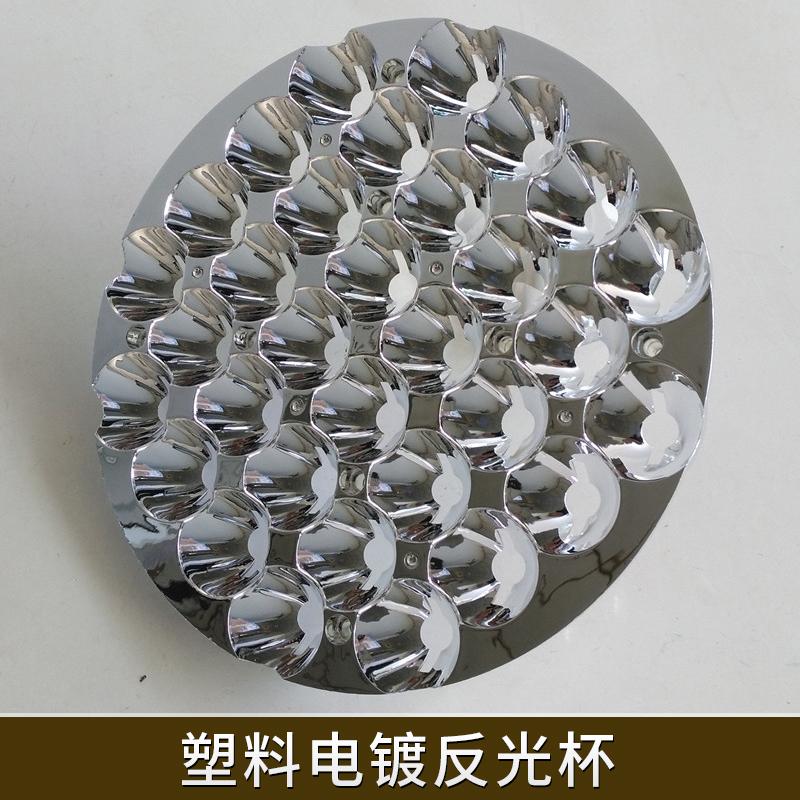 塑料电镀反光杯LED照明灯具配件PC塑料镀膜反光杯光源聚光反射罩