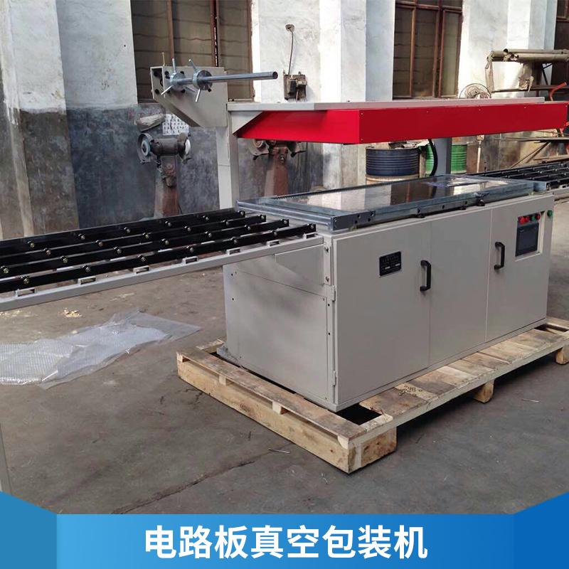 电路板真空包装机 固定瞬热式 真空耐高温电热管 经久耐用 加热均匀