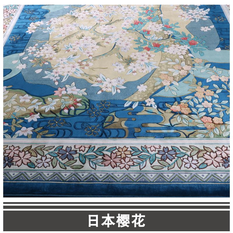 日本樱花 客厅卧室手工真丝厚实 蓝色地毯 日本浪漫樱花 欢迎来电订购