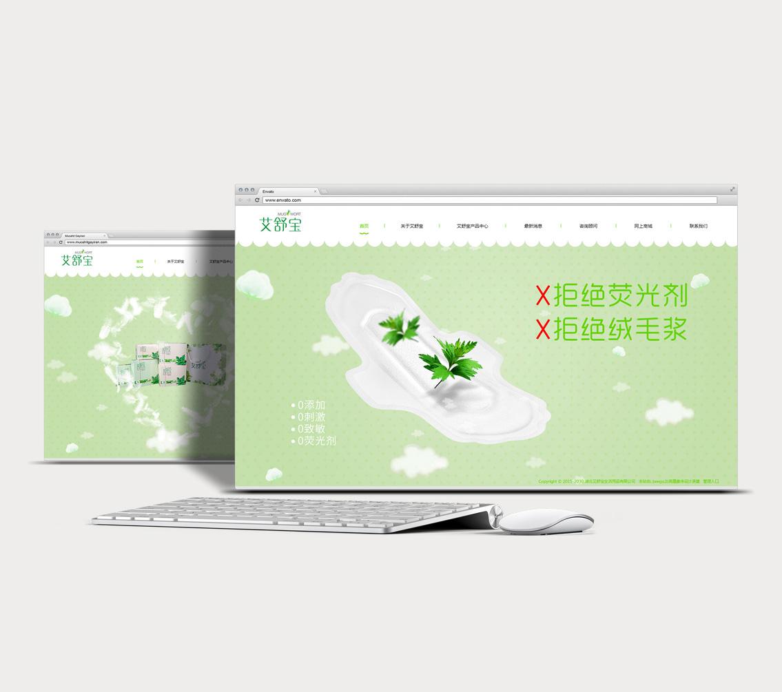 企业品牌网站策划建设推广图片/企业品牌网站策划建设推广样板图 (4)
