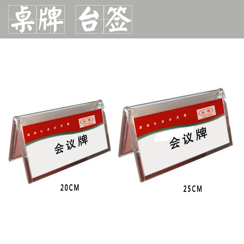 桌牌 台签图片/桌牌 台签样板图 (2)