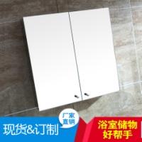 浴室镜柜卫生间储物柜多层不锈钢卫浴收纳挂墙式置物镜箱 可定制