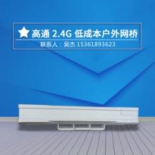 深圳无线网桥设备生产厂家
