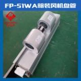 惠州暗装风管机 东莞风管机FP-238WA 卧式暗装盘管机现货