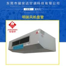 骏安达卧式明装风盘FP-34LM 冷暖水明装风机盘管 室内卧式风管机图片