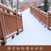 樟子松防腐木护栏