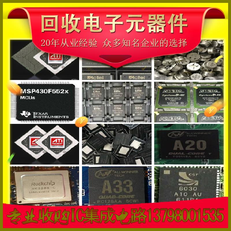 高价回收格罗方德GlobalFoundriesIC芯片 集成电路