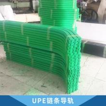 山东 UPE链条导轨厂家 专业批发 耐磨塑塑料链条导轨 聚乙烯upe导轨 规格齐全图片