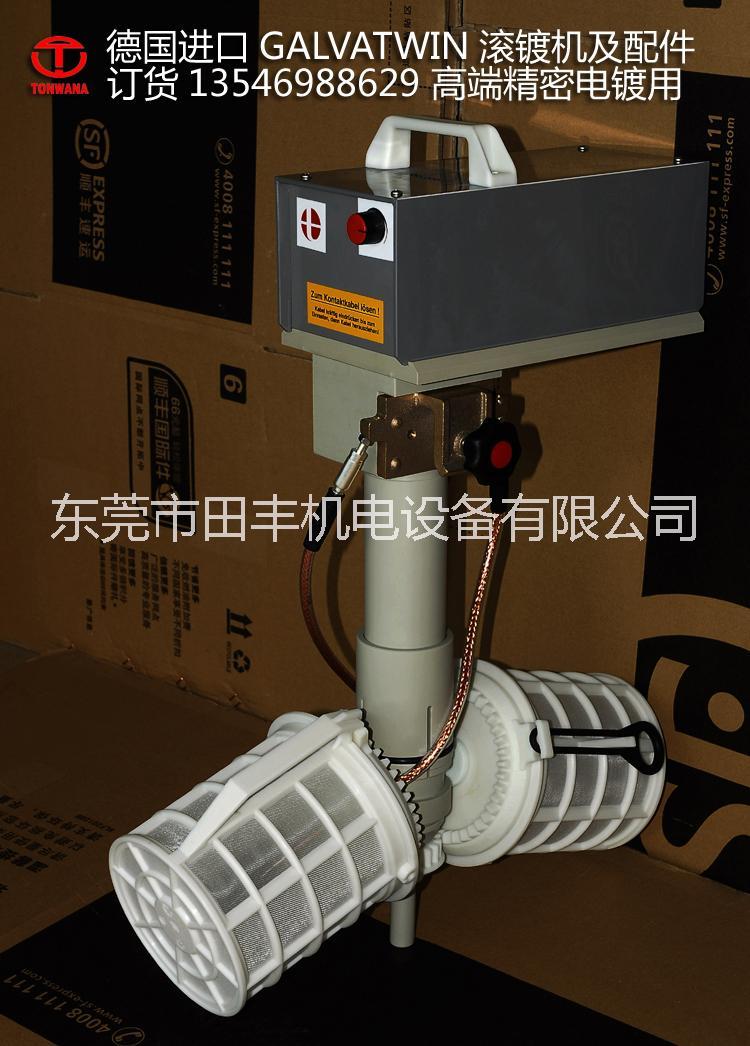 德国进口GALVATWIN小型滚镀设备 德国进口GALVATWIN滚镀机