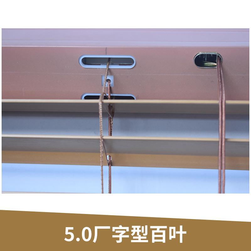 厂家直销 厂字型百叶窗 PVC百叶窗  铝合金百叶窗 广东厂字型仿木百叶窗