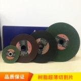 广州切割工具厂家 砂轮片厂家 切割工具