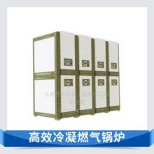 模块式高效冷凝燃气锅炉节能环保供暖/热水燃气锅炉厂家直销批发