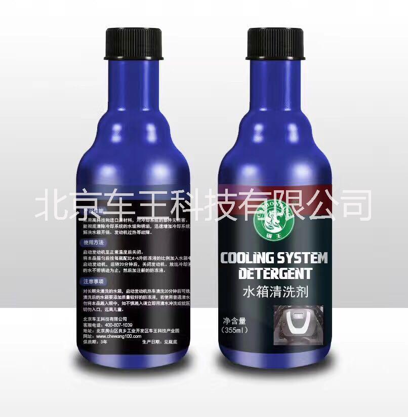 汽车养护用品 碳王 Carbonking 水箱清洗剂  碳王 水箱清洗剂