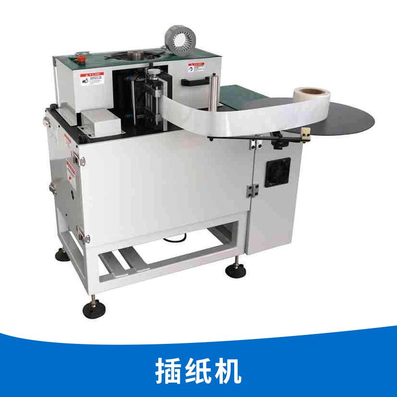 供应自动插纸机 绝缘插纸机 高自动化插纸机 厂家实惠价格直销