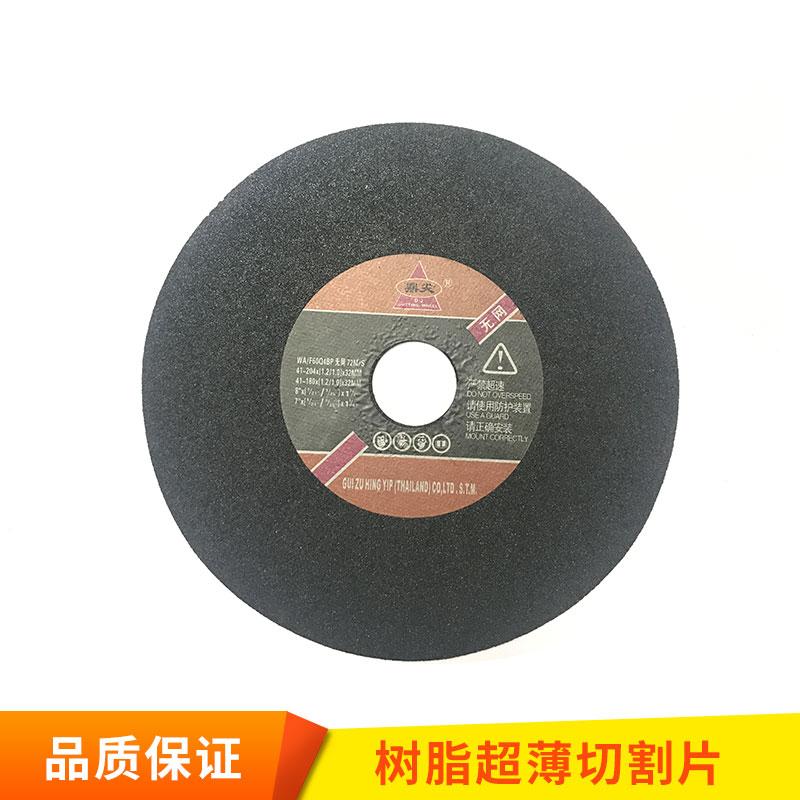 树脂超薄切割片图片/树脂超薄切割片样板图 (2)