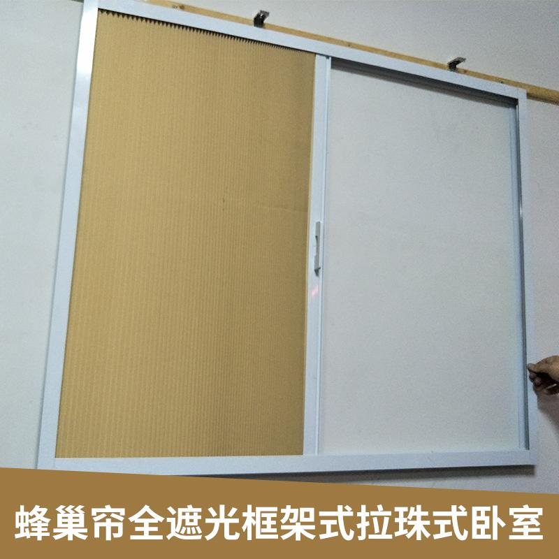 广州蜂巢帘厂家_广州蜂巢帘采购商机_广州优质批发蜂巢帘