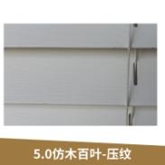 广东仿木百叶窗-压纹图片
