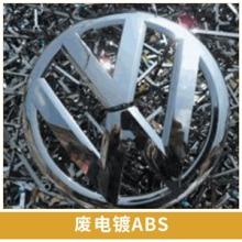 废电镀ABS 长期废塑胶回收 ABS回收 电镀AB废胶头收购 欢迎来电咨询