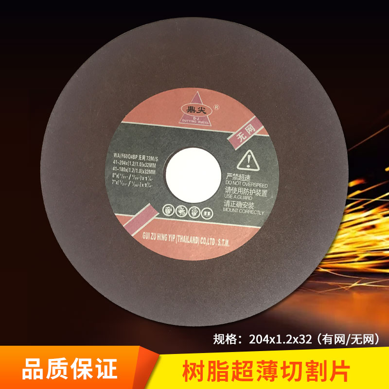 鼎尖8寸树脂超薄切割片厚度1.2有网/无网高速研磨切割树脂砂轮