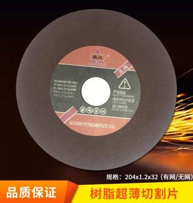 树脂砂轮片图片/树脂砂轮片样板图 (1)